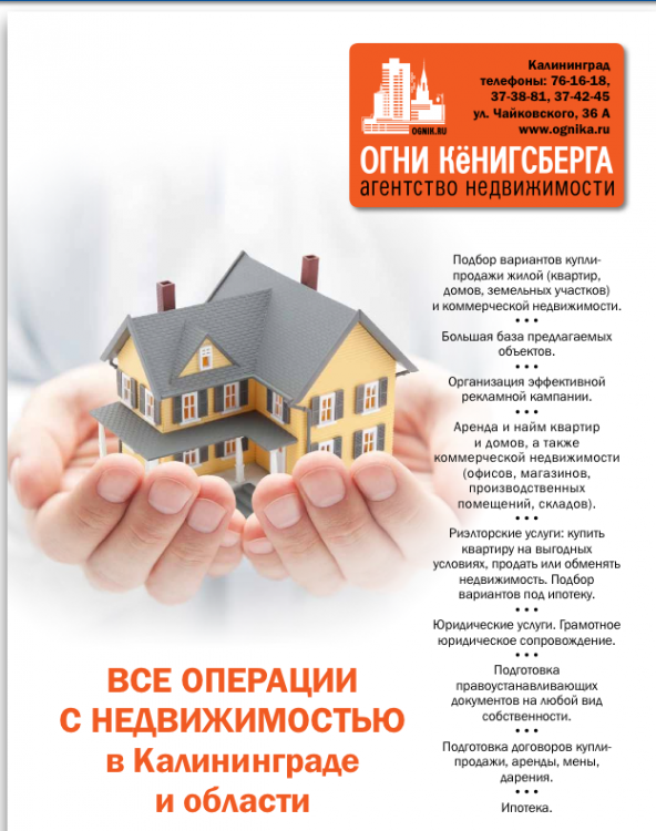 Риэлторские компании коммерческой недвижимости аренда офисов 250 м